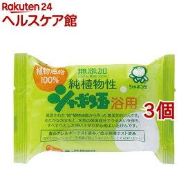 純植物性 シャボン玉 浴用(100g*3コセット)