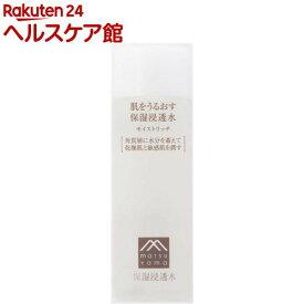肌をうるおす保湿 浸透水 モイストリッチ(120mL)【肌をうるおす保湿スキンケア】
