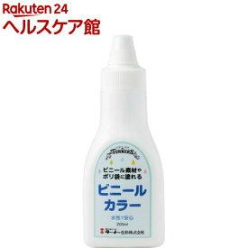 ターナー ビニールカラー 白 VC200001(200ml)【ターナー】