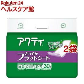 アクティ さわやかフラットシート(30枚入*2袋セット)【アクティ】