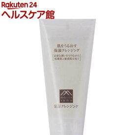 肌をうるおす 保湿クレンジング(145g)【肌をうるおす保湿スキンケア】