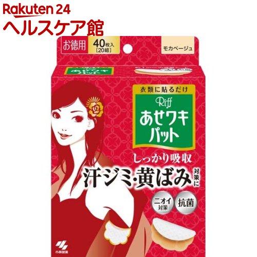あせワキパット リフ モカベージュ(20組(40枚入))【あせワキパット】