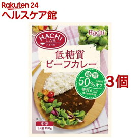 ハチラボ 低糖質ビーフカレー 中辛(150g*3コセット)【carbo_3】【Hachi(ハチ)】