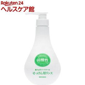 ミヨシ石鹸 弱酸性 せっけん用リンス(500ml)【ミヨシ】