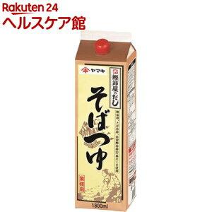 ヤマキ そばつゆ 業務用(1800ml)【ヤマキ】