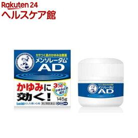 【第2類医薬品】メンソレータム ADクリームm ジャー(145g)【メンソレータムAD】