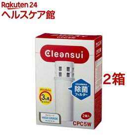 クリンスイ ポット型浄水器用交換カートリッジ スーパーハイグレード 2コ CPC5W-NW(2コ入*2セット)【クリンスイ】