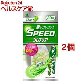 スピードブレスケア マスカット(30粒*2コセット)【ブレスケア】