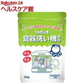 シャボン玉 食器洗い機専用(500g)【spts6】【slide_e6】【more20】【シャボン玉石けん】