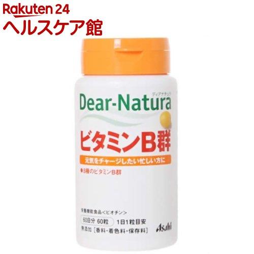 ディアナチュラ ビタミンB群 60日(60粒入)【Dear-Natura(ディアナチュラ)】