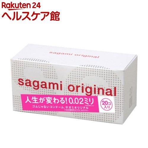 コンドーム サガミオリジナル002(20コ入)【サガミオリジナル】