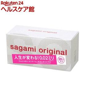 サガミオリジナル 002 コンドーム(20コ入)【サガミオリジナル】[避妊具]