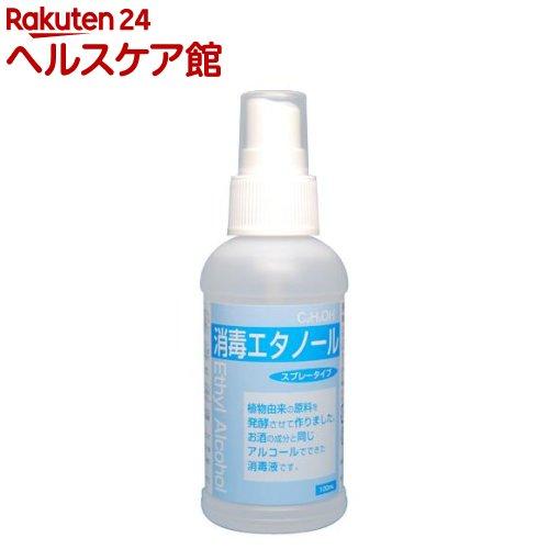 消毒エタノールスプレー(100mL)