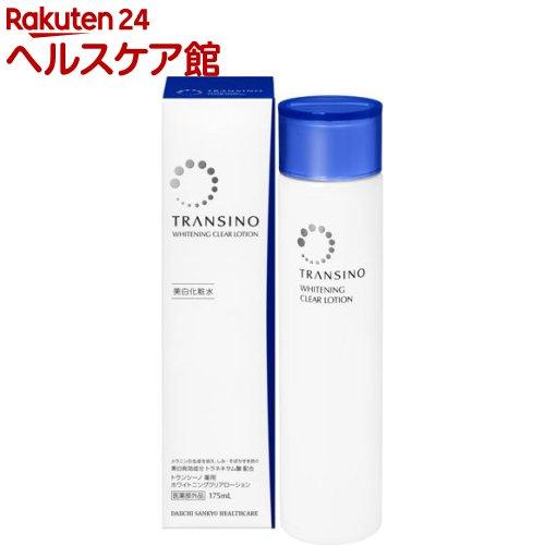トランシーノ ホワイトニングクリアローション(175mL)【トランシーノ】【送料無料】
