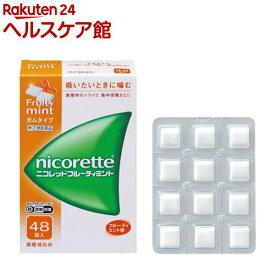 【第(2)類医薬品】ニコレット フルーティミント(セルフメディケーション税制対象)(48コ入)【ニコレット】