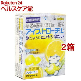 アイストローチ L レモン味(16粒*2箱セット)【アイストローチ】