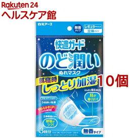 快適ガード のど潤いぬれマスク レギュラーサイズ 無香タイプ(3回分*10コセット)【快適ガード】