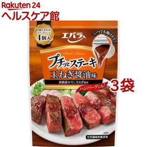 エバラ プチッとステーキ 玉ねぎ醤油味(1人分*4個入*3袋セット)【エバラ】