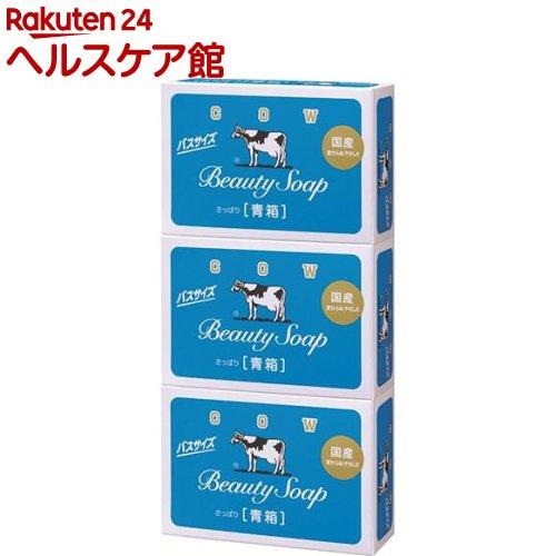 牛乳石鹸 カウブランド 青箱 バスサイズ(135g*3コ入)【カウブランド】