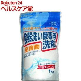 自動食器洗い機専用洗剤(1kg)【spts6】【more30】