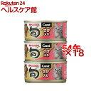 キャラット・旬 さけ入り(80g*3缶*18コセット)【キャラット(Carat)】