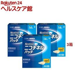 【第1類医薬品】ニコチネル パッチ 20 禁煙補助薬 (セルフメディケーション税制対象)(14枚入*3コセット)【ニコチネル】