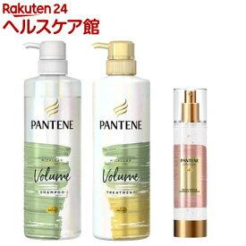 パンテーン ミー ミセラー ボリューム ポンプペア+ゴールデンカプセルミルク(1セット)【PANTENE(パンテーン)】