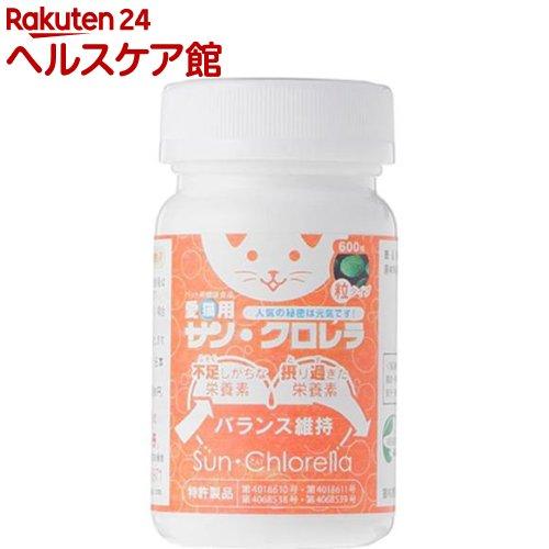 愛猫用 サン・クロレラ 粒タイプ(600粒)