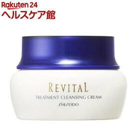 資生堂 リバイタル トリートメントクレンジングクリーム(120g)【リバイタル(REVITAL)】
