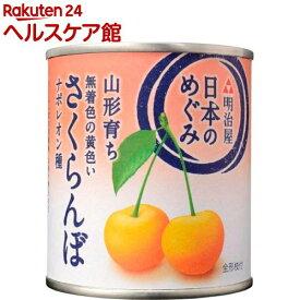 日本のめぐみ 山形育ち さくらんぼ ナポレオン種(215g)