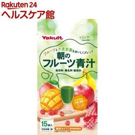 ヤクルト 朝のフルーツ青汁(7g*15袋入)【spts15】【元気な畑】
