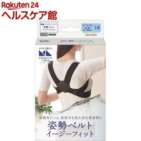 中山式 マジコ ラボ 姿勢ベルト イージーフィット S-Mサイズ(1コ入)