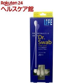 滅菌綿棒ドクタースワブ マウスケア用(20本入)