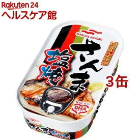 マルハニチロ さんま塩焼(75g*3個セット)【マルハ】