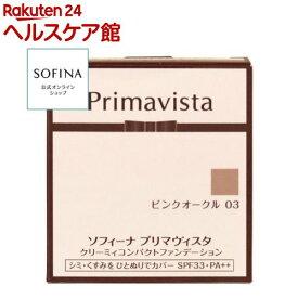 プリマヴィスタ クリーミィコンパクトファンデーション ピンクオークル 03(10g)【プリマヴィスタ(Primavista)】