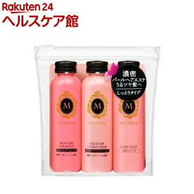 マシェリ トラベルセット EX(1セット)【マシェリ(MACHERIE)】