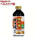 ヤマモリ 無砂糖でおいしい すき焼のたれ(500ml)【ヤマモリ】