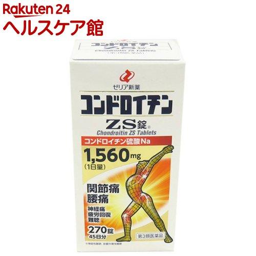 【第3類医薬品】コンドロイチンZS錠(270錠)【送料無料】