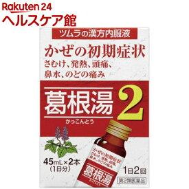 【第2類医薬品】ツムラ漢方薬 葛根湯液2(45mL*2本入)【more20】【ツムラ漢方】