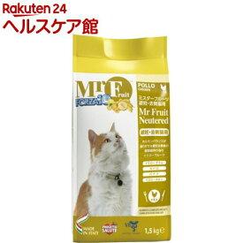 フォルツァ10 キャット ミスターフルーツ 避妊・去勢猫(1.5kg)【フォルツァ10(FORZA10)】