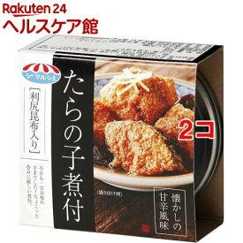 キョクヨー シーマルシェ たらの子煮付(70g*2コセット)【シーマルシェ】[缶詰]