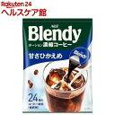 ブレンディ ポーションコーヒー 甘さ控えめ(18g*24コ入)【more20】【slide_6】【ブレンディ(Blendy)】