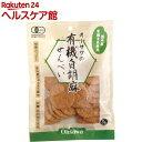 オーサワの有機玄米白胡麻せんべい(60g)【オーサワ】