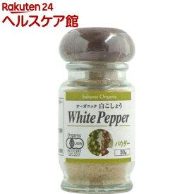 桜井食品 有機ホワイトペッパー パウダー 瓶入(30g)【桜井食品】