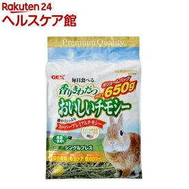 うさぎの健康食 おいしいチモシー(650g)【more20】【うさぎの健康食】