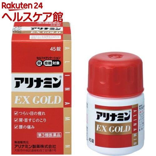 【第3類医薬品】アリナミンEX ゴールド(セルフメディケーション税制対象)(45錠)【アリナミン】