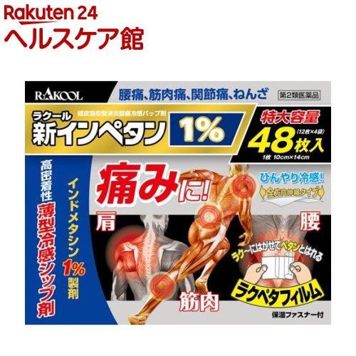 【第2類医薬品】新インペタン1%(セルフメディケーション税制対象)(48枚入)【インペタン】