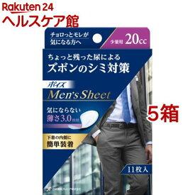 ポイズ メンズシート 少量用 20cc(11枚入*5箱セット)【ポイズ】