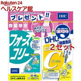 DHC フォースコリー+ビタミンCハードカプセル 20日分付(2セット)【DHC サプリメント】