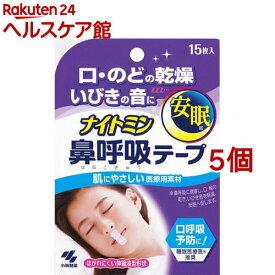 ナイトミン 鼻呼吸テープ(15枚入*5個セット)